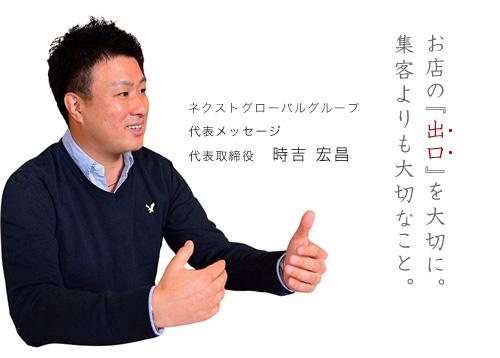代表取締役 時吉 宏昌